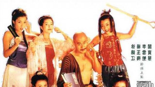 Yu Pui Tsuen III (1996) Full Movie - HD 720p BluRay